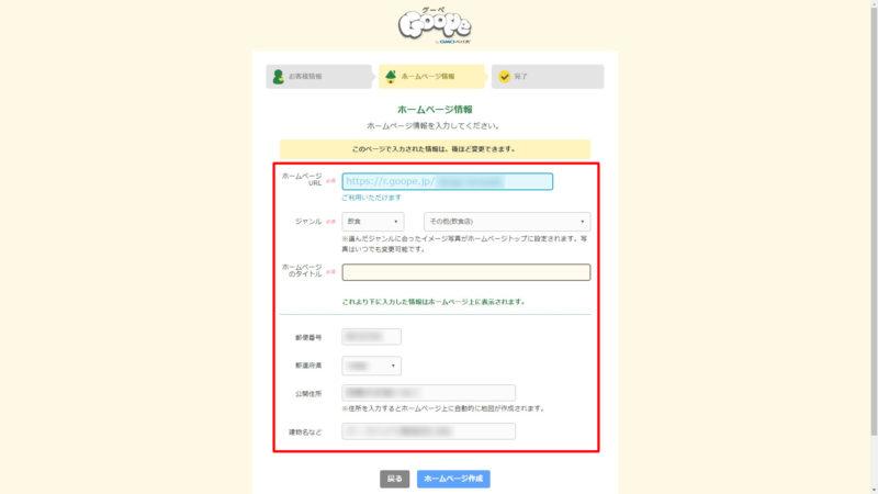 「ホームページ情報」入力フォーム画面