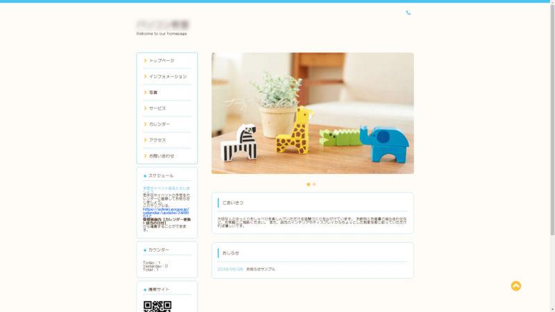 完成したホームページのトップ画面