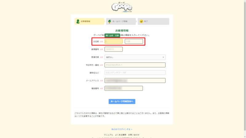 「お名前」入力フォーム画面