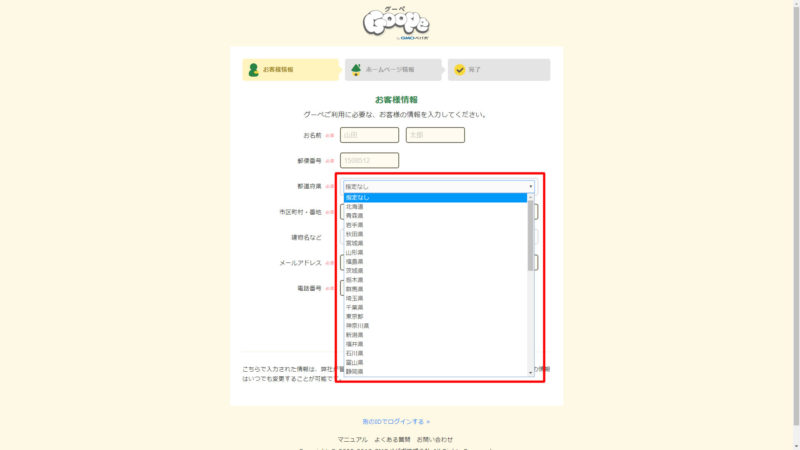 「都道府県」選択フォーム画面