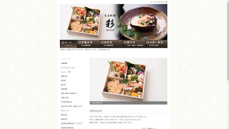 旬菜料理 彩