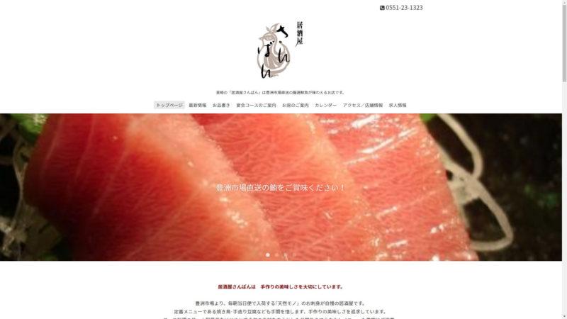 居酒屋さんばん (山梨・韮崎)ホームページ