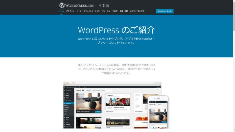 「日本語 — WordPress」ウェブサイト