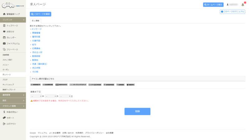 求人ページ - グーペ 管理画面