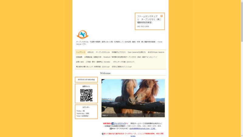 ファームサンクチュアリ オープンセサミ-Open sesame-第二種動物取扱業者