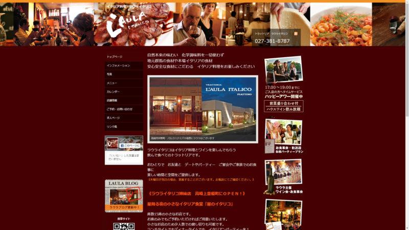 <公式サイト>群馬県高崎市 安心の食材で楽しむイタリア料理 ラウライタリコ