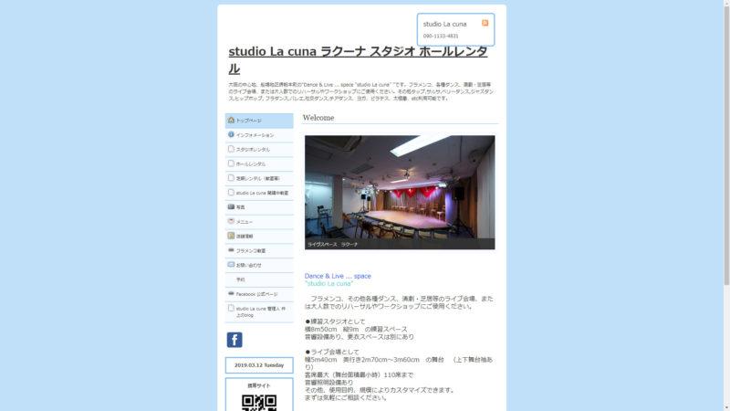 studio La cuna ラクーナ スタジオ ホールレンタル