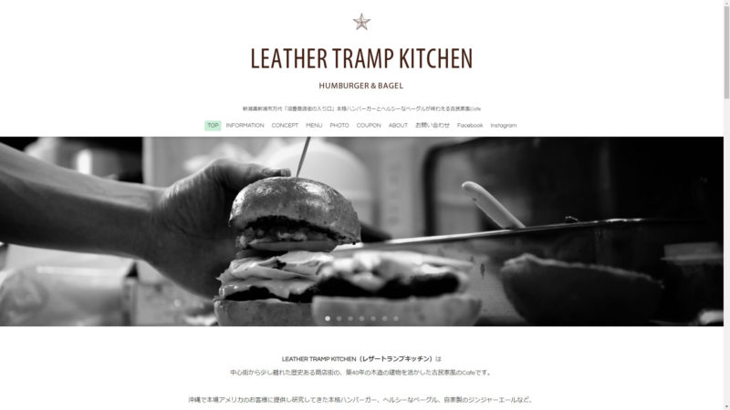 LEATHER TRAMP KITCHEN|新潟市万代ハンバーガーベーグルカフェ