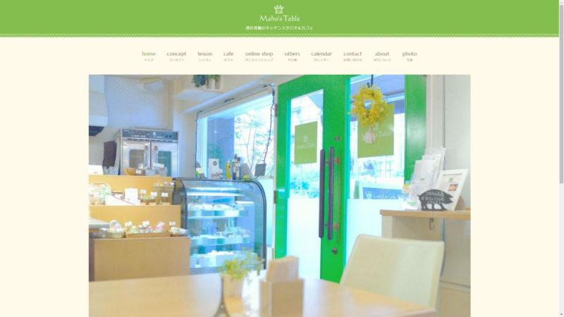 港区高輪のキッチンスタジオ&カフェ Maho's Table