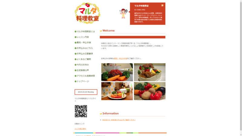 マンツーマン・プライベート専門 マルタ料理教室 東京中野区