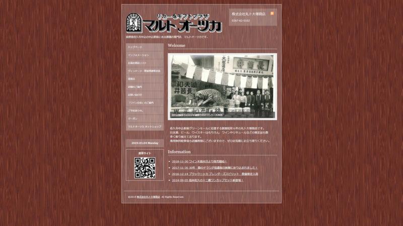 株式会社 丸ト大塚商店 マルトオーツカ 佐久市中込駅前