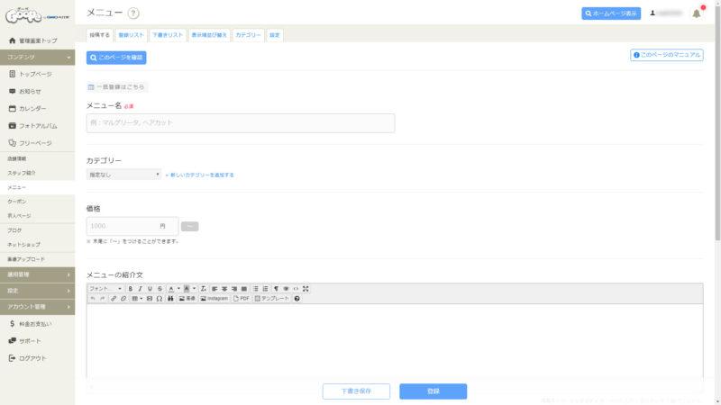 メニュー - グーペ 管理画面