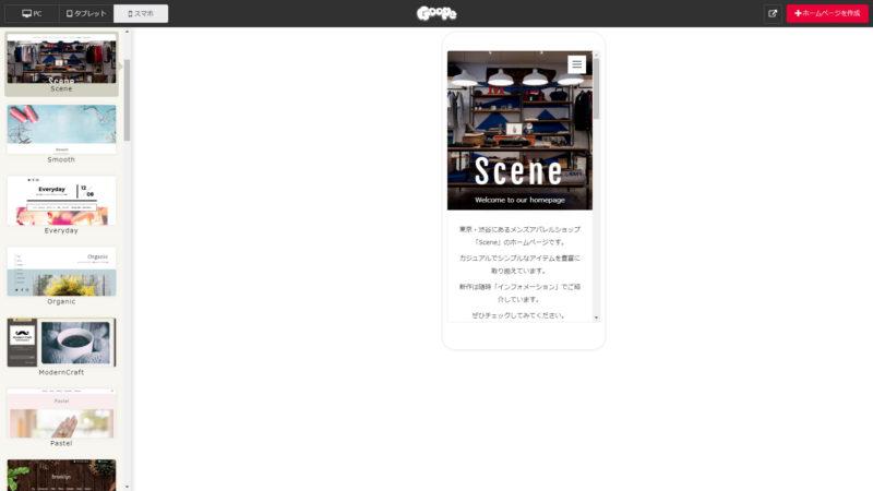 テンプレート Scene - 「スマホ」表示確認画面