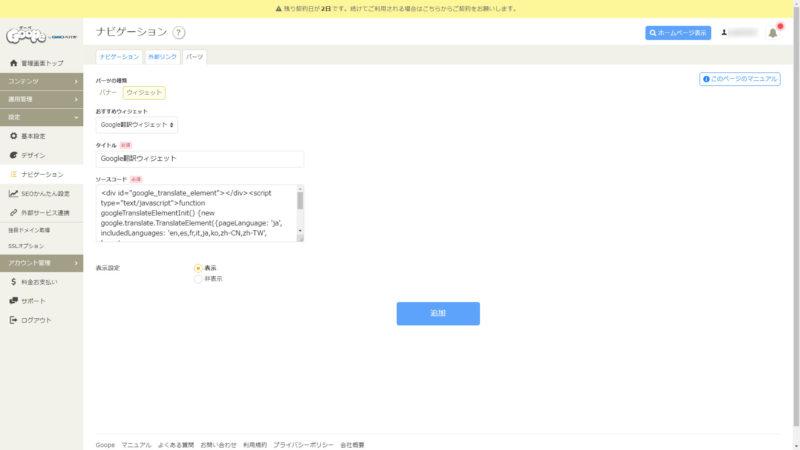 ナビゲーション - グーペ 管理画面