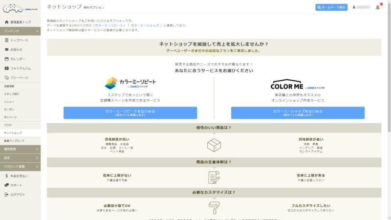 ネットショップ - グーペ 管理画面