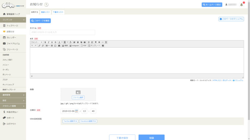 お知らせ - グーペ 管理画面