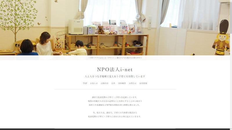 NPO法人i-net