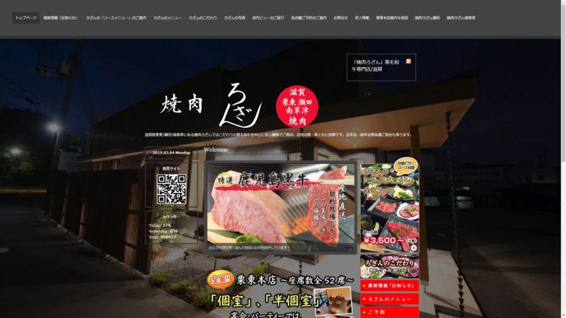 滋賀の栗東/瀬田/南草津 「焼肉ろざん」 黒毛和牛専門店