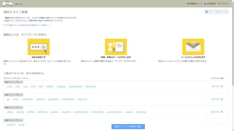 Goope 独自ドメインオプション契約 - グーペ 管理画面