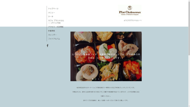 Plat Chaleureux(プラシャルルー)公式ホームページ