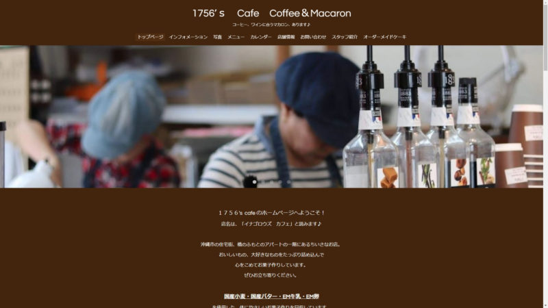 1756's Cafe Coffee&Macaron