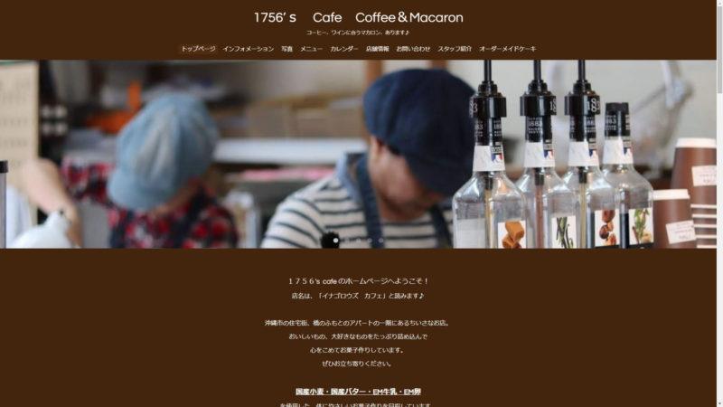 1756's Cafe Coffee&Macaron