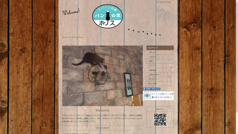 鳥取ベーカリー スペイン石窯パンの家ボノス