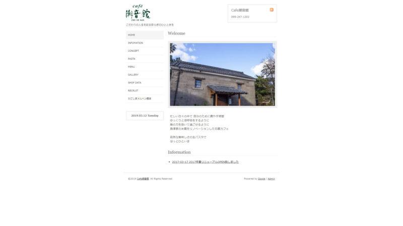 Cafe潮音館|鹿児島の生パスタ専門店|人気の石蔵カフェ