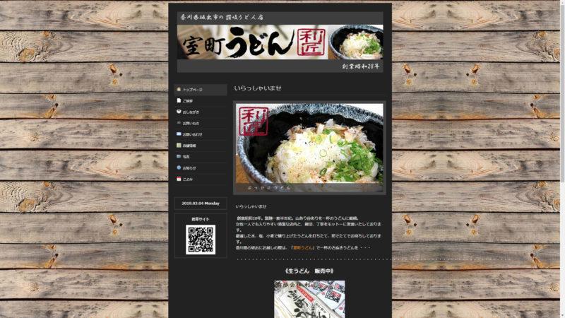 「室町うどん」 香川県坂出市の有限会社利匠が経営するうどん店