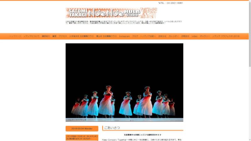 ノアノア・フラスタジオ フラダンス・タヒチアンダンス教室(所沢)