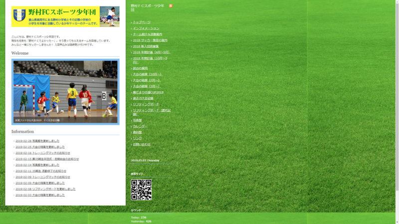 野村FCスポーツ少年団  (高岡市 少年サッカー)