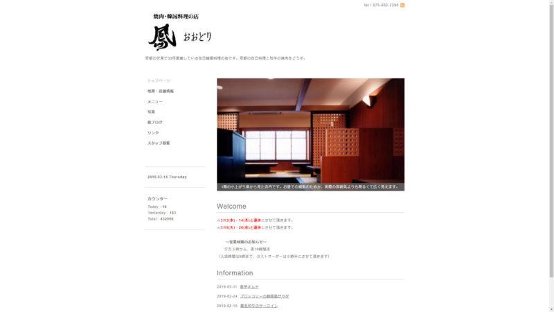 焼肉・韓国料理の店「鳳」おおどり