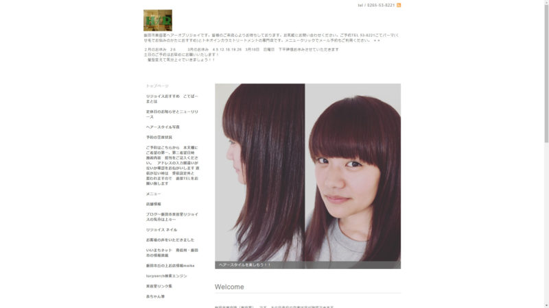 飯田市美容室ヘアーオブリジョイス メンズヘア コテパーマ