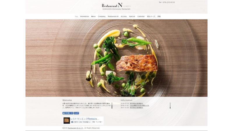 Restaurant N-エンヌ-