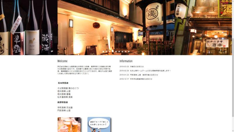 長野県松本市と長野市駅前に6店舗!郷土料理とジビエの居酒屋