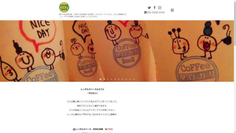 タロカリ |福岡大名のカフェ+レンタルスペース|