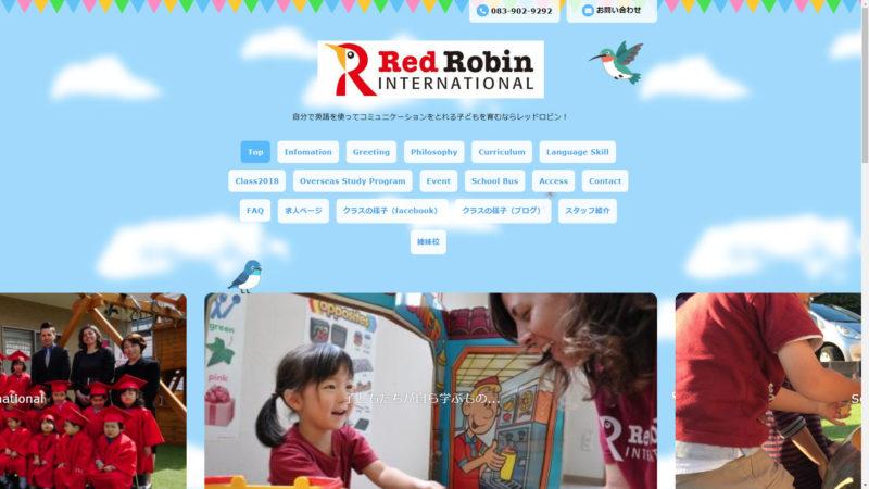 RedRobin International〜レッドロビン山口市