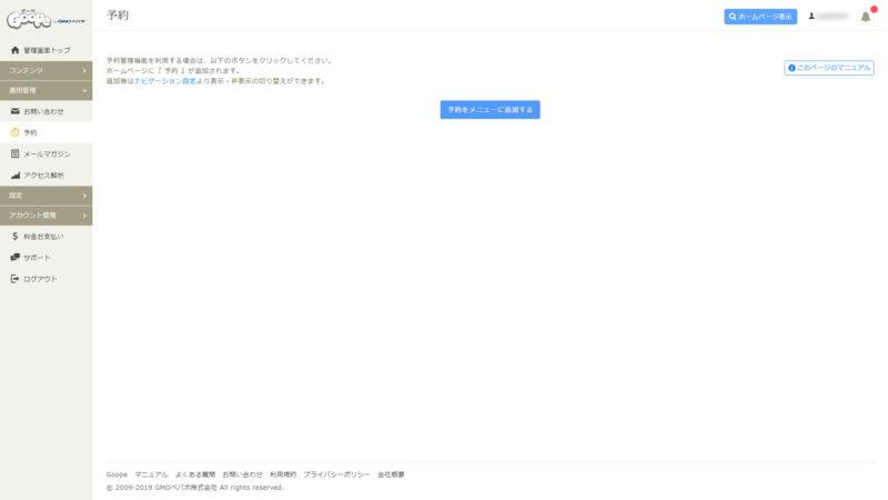 予約 - グーペ 管理画面