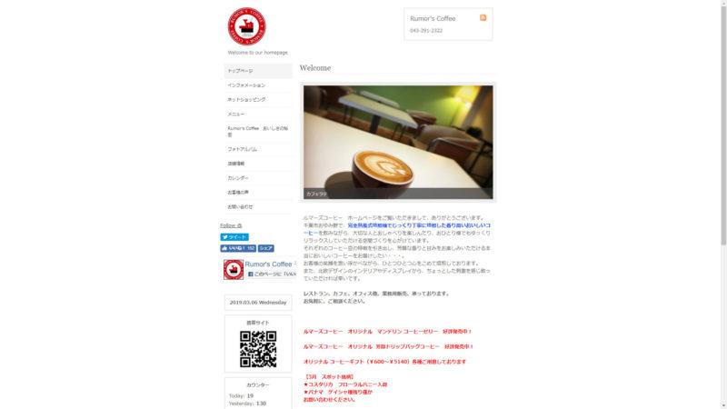 千葉市 おゆみ野自家焙煎 コーヒー豆の通販「ルマーズコーヒー」