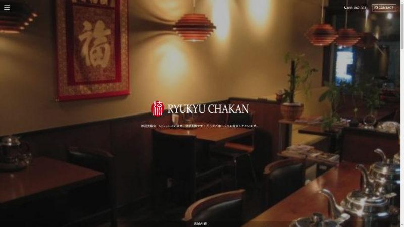 流求茶館ホームページ