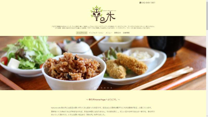 八王子で酵素玄米ランチ♪〜natural cafe 幸の木〜
