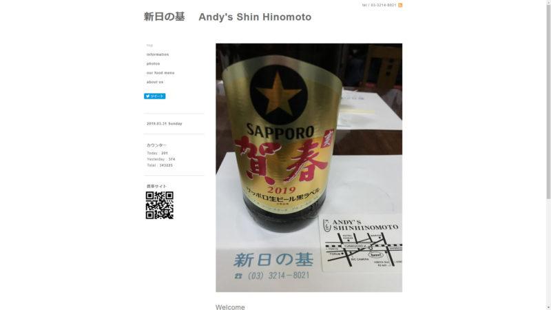 新日の基  Andy's Shin Hinomoto
