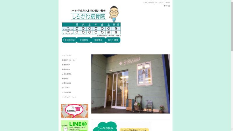バキバキしない身体に優しい整体|名古屋市熱田区のしらかわ接骨院
