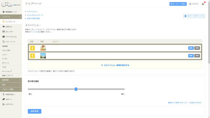 トップページ - グーペ 管理画面