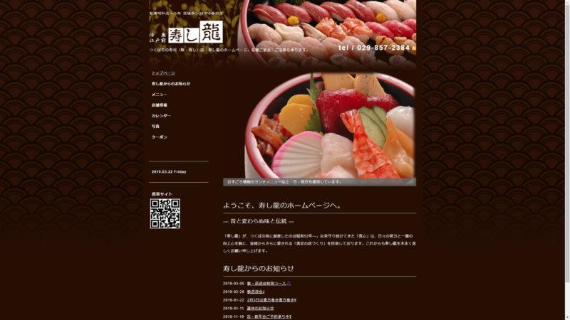つくば市の寿司(鮨・寿し)店、活魚・江戸前 寿し龍