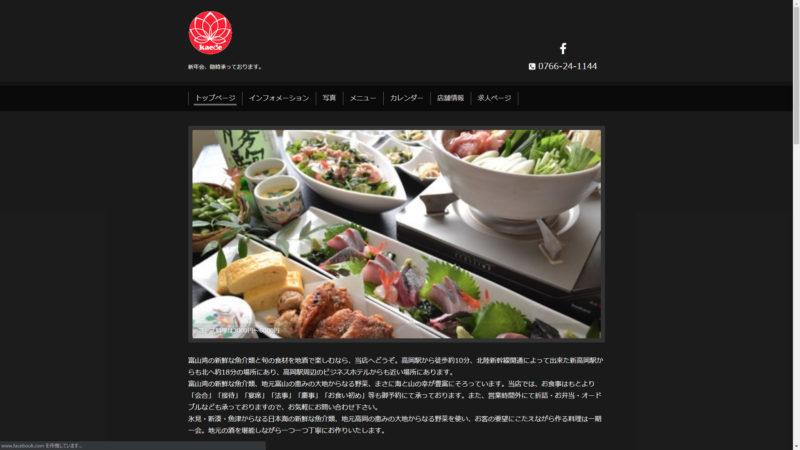 【公式HP】富山県高岡市の居酒屋|旬肴料理かえで