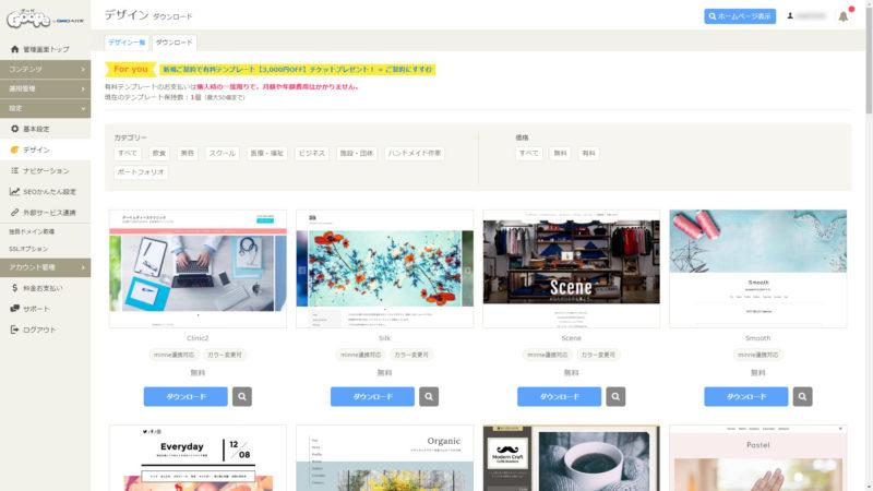 デザイン - グーペ 管理画面
