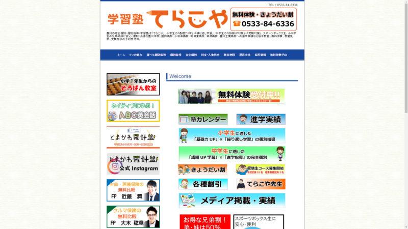 豊川の完全個別・個別指導は「学習塾てらこや」、小・中学生・スポーツボックス生の成績UP・基礎力UP・テスト対策・進学対策