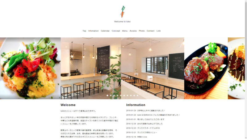 toko(トコー)|宇都宮市の飲食店