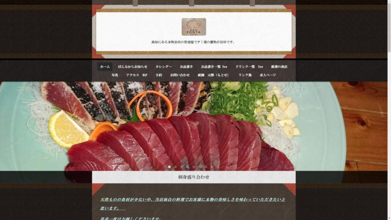 飲喰処 ぽん太  公式サイト JR高知駅より徒歩約8分